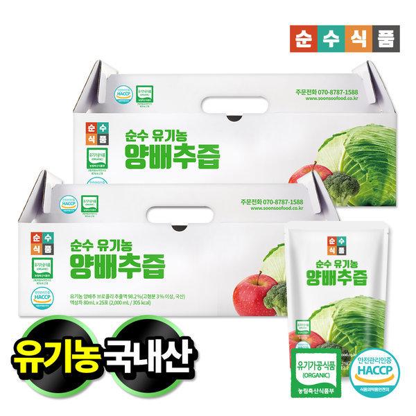 순수유기농 양배추즙 2박스(50포) 양배추브로콜리즙