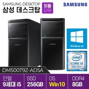 DM500T9Z-AD5A 당일출고 기업고객특별혜택(1+1년)ICT