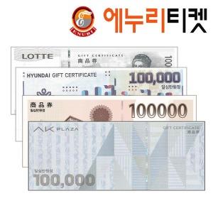 AK/신세계상품권/롯데상품권/현대/백화점/10만원