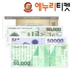 AK/신세계상품권/롯데상품권/현대/백화점/5만원