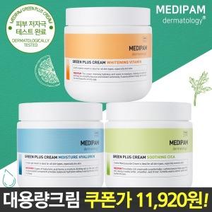 메디팜 대용량 온가족크림500g 3종택1/파우치3종증정S
