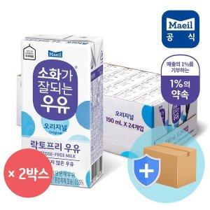 매일 소화가 잘되는 우유 190ml 48팩