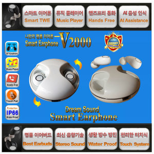 1위 스마트이어폰V2000 블루투스무선 이어폰 특가 흰색