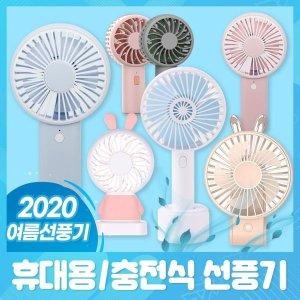 휴대용 선풍기 모음 핸디 미니 초소형 무선 목걸이 손