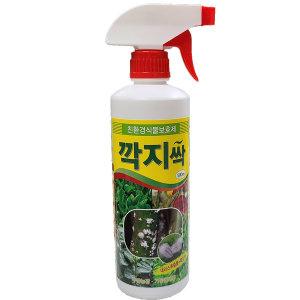 깍지싹 500ml 친환경 식물용 살충제