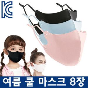 여름 쿨 아동 소형 마스크 8매 재사용 어린이