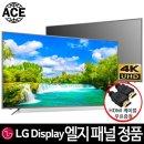 에이스 86형 4K UHD TV LG패널정품 초대형 고화질티비