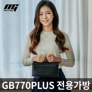 엠지텍 GB770PLUS 전용 고급가방