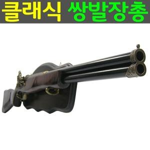중세희귀 라이플 트윈버스터 장총 장식용 총 장식품