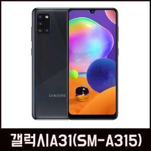 LGU 갤럭시A31 SM-A315N 효도폰 학생폰 현금완납 0원