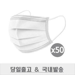 일회용 3중필터 멜트블로운 덴탈 마스크 50매 화이트