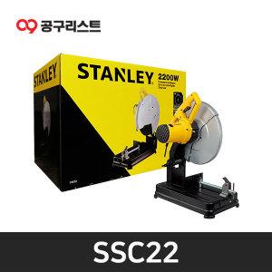 스탠리 SSC22 고속절단기 355mm 14인치 2200W