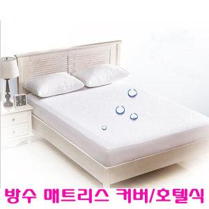 퀸/방수/매트리스커버/침대커버/진드기