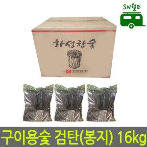 바베큐 숯 참숯 백탄 열탄 구이용 검탄봉지 16kg