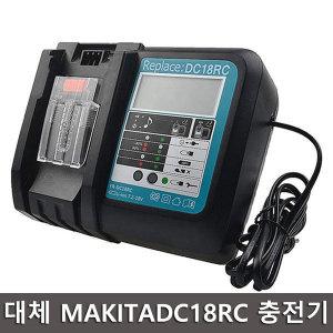 Makita마끼다배터리호환18V충전기LCD형DC18RC/7.2-18V