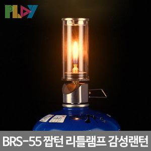 BRS-55 짭턴 리틀램프 감성랜턴
