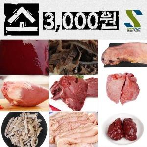 한우 소선지 소간 소허파 소콩팥 소지라 소염통 천엽