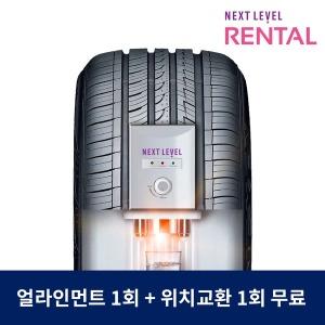 넥센타이어렌탈 SUV 16인치 타이어