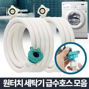 세탁기 급수호스 원터치 배수호수 1m-10m 드럼 연결캡