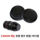 캐논 호환 DSLR 렌즈캡 바디캡 카메라렌즈 커버