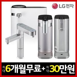 LG 케어솔루션 렌탈 최대30만원+6개월무료 제휴가5900~