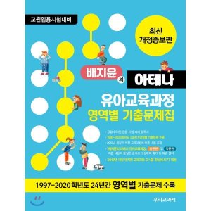 배지윤의 아테나 유아교육과정 영역별 기출문제집 : 교원임용시험대비  배지윤