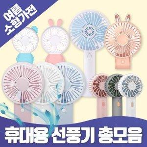 당일발송 휴대용 선풍기 미니 소형 무선 목걸이 손