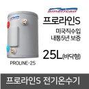 프로라인에스 전기온수기 25L 바닥형. 내통5년보증