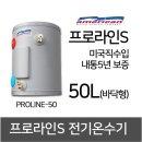프로라인에스 전기온수기50L 바닥형 내통5년보증