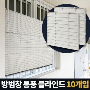 창문 방범창 사생활보호 가림막 가리개 통풍 블라인드