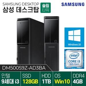 삼성 DM500S9Z-AD3BA / SSD 128GB 추가 / Win10  ICT