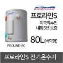 프로라인에스 전기온수기 80L 바닥형 내통5년보증