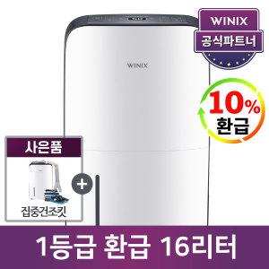 공식인증 위닉스 제습기 16리터 DN2H160-IWK 1등급