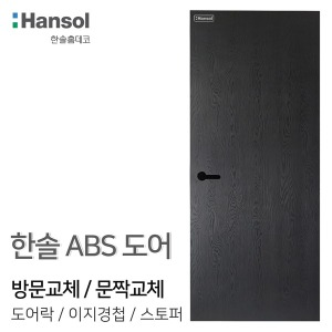 (우드백화점)ABS도어/한솔도어/방문교체/인테리어/DIY
