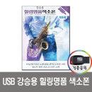 USB 강승용 힐링명품 색소폰 98곡-연주곡 경음악 인기