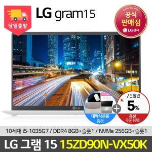 LG 그램15 15ZD90N-VX50K 인강 온라인강의 최종147만
