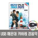 USB 해운대 무도장 캬바레 경음악 100곡-트로트 종합 U