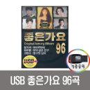 USB 좋은가요 96곡-트로트 인기가요 진성 홍진영 신웅