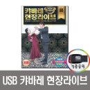 USB 캬바레 현장라이브 50곡-지루박 부르스 트로트 USB