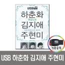 USB 하춘화 김지애 주현미 옛날노래 85곡-트로트 인기
