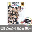 USB 명품명곡 베스트 오리지날 100곡-인기가요 트로트