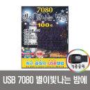 USB 7080 별이 빛나는 밤에 100곡-카페음악 카페노래 U