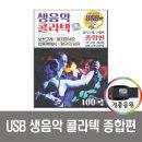 USB 생음악 콜라텍 종합편 100곡-트로트 지루박 탱고 U
