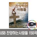 USB 찬양하는사람들 150곡-찬송가 복음성가 기독교 USB