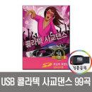 USB 콜라텍 사교댄스 99곡-트로트 사교춤 인기가요 USB