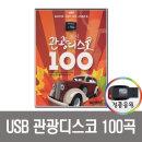 USB 최신 관광디스코 104곡-트로트 인기가요 노래 USB
