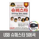 USB 슈퍼스타 506곡-트로트 나훈아 이미자 주현미 등 U