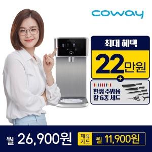 코웨이 정수기 렌탈 한뼘정수기 +최대 30만원상당 혜택