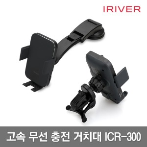 차량무선충전거치대 ICR-A300+퀄컴3.0 충전 시거잭