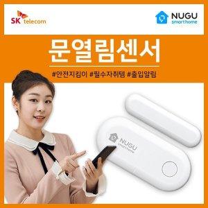 (SKT스마트홈) WiFi 문열림센서 열림닫힘감지/문자알림/원격알림